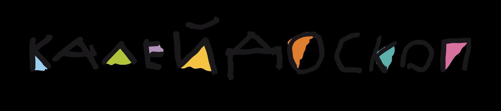 Фондация Калейдоскоп